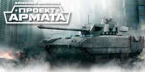 Gepantserde Warfare Project Armata